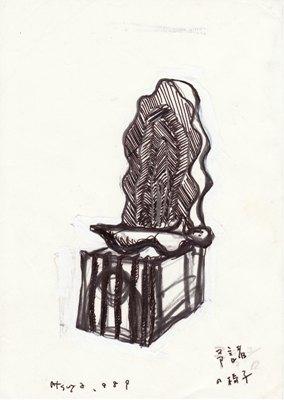 Chair of the Prophet