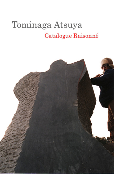 Sculpture Tominaga Atsuya Catalogue Raisonne 冨長敦也